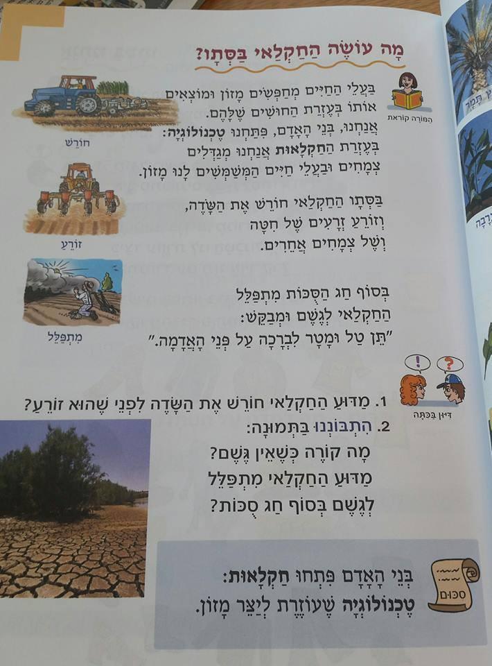 ספר מדעים כיתה א' - מה עושה החקלאי?